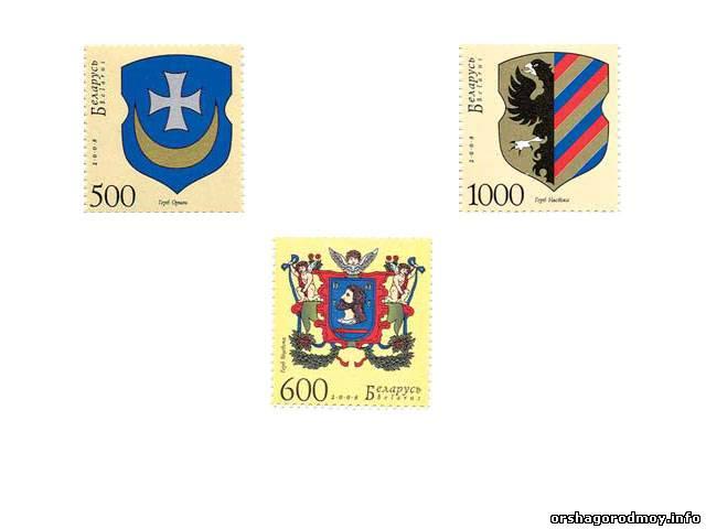 герб витебска