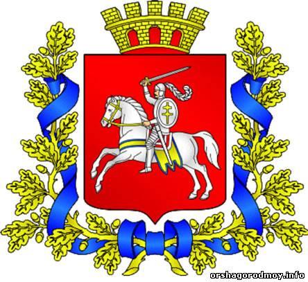 герб орши